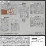 Anleitung2-150x150 Star Wars AT-ST von Bandai (1:48)