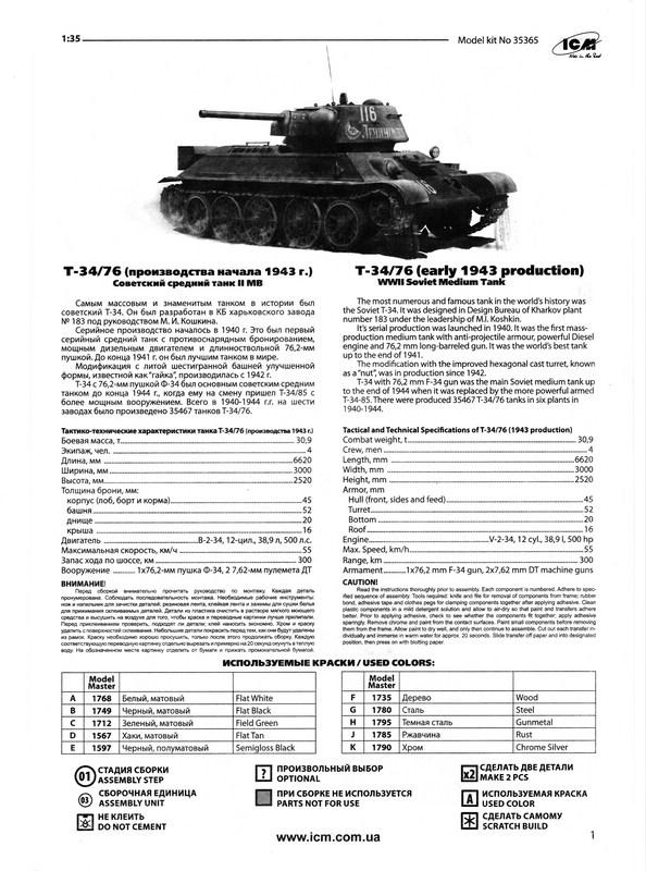 ICM-T-34-76-44 T-34/76 von ICM im Maßstab 1:35