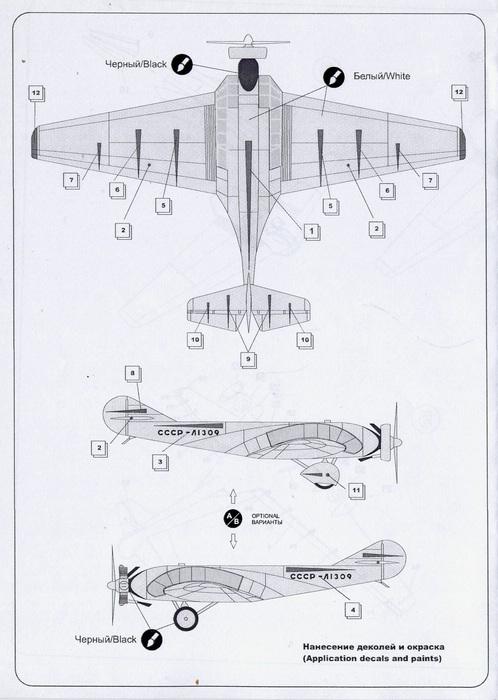 MikroMir-NIAI-1-Fanera-2-18 Exoten der sowjetischen Luftfahrt - heute: Fanera-2 von MikroMir (1:72)