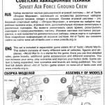 Zvezda-Soviet-Air-Force-ground-crew-7-150x150 Soviet Air Force ground crew von Zvezda im Maßstab 1:72