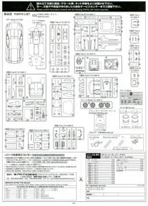Aoshima-Lamborghini-Aventador-1-216x300 Aoshima Lamborghini Aventador (1)
