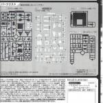 210-150x150 Star Wars Stormtrooper von Bandai in 1:12