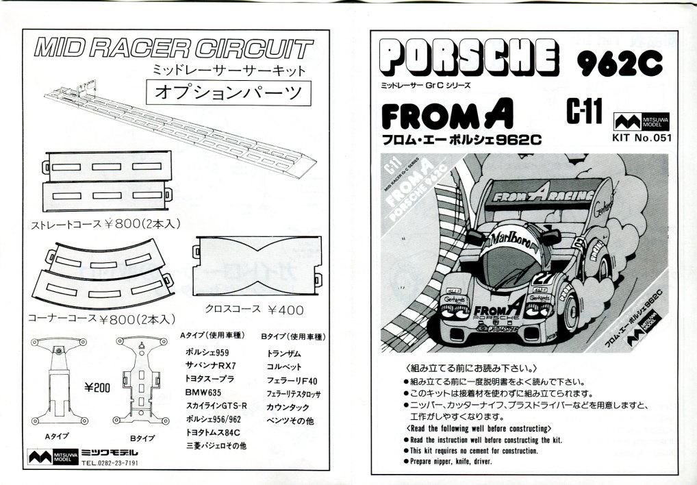 962_Egg_10 Porsche 962 C - Mitsuwa Model - 1:irgendwas