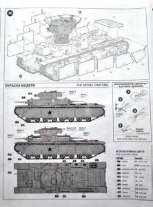 Zvezda-3667-T-35-7-222x300 Zvezda 3667 T-35 (7)