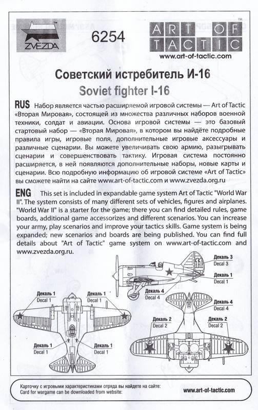 Zvezda-Polikarpov-I-16-1zu144-12 Polikarpov I-16 von Zvezda im Maßstab 1:144