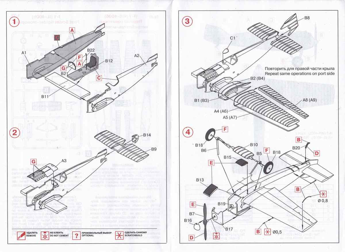ICM-72051-I-1-IL-400b-23 Jagdflugzeug I-1 (IL-400b) von ICM im Maßstab 1:72 ( 72051 )