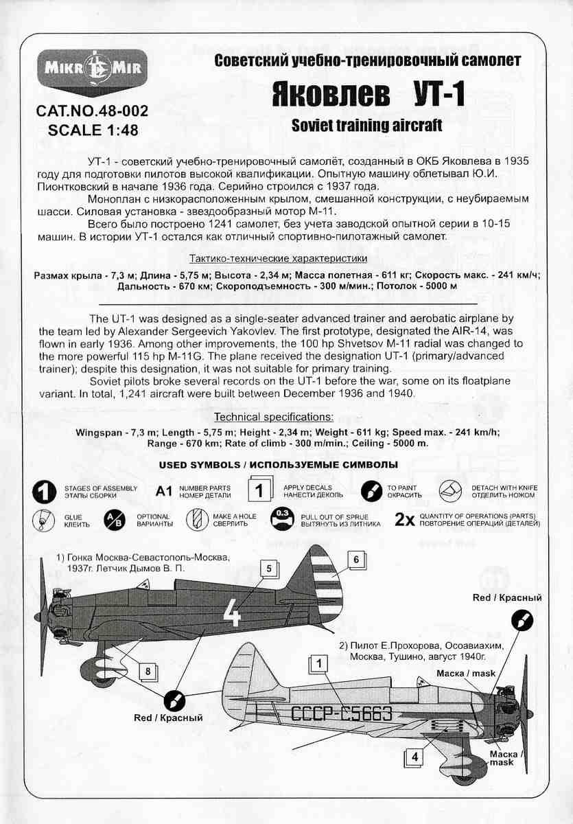 MikroMIr-48002-Jakowlew-UT-1-1 Jakowlew UT-1 von Mikro Mir 48-002