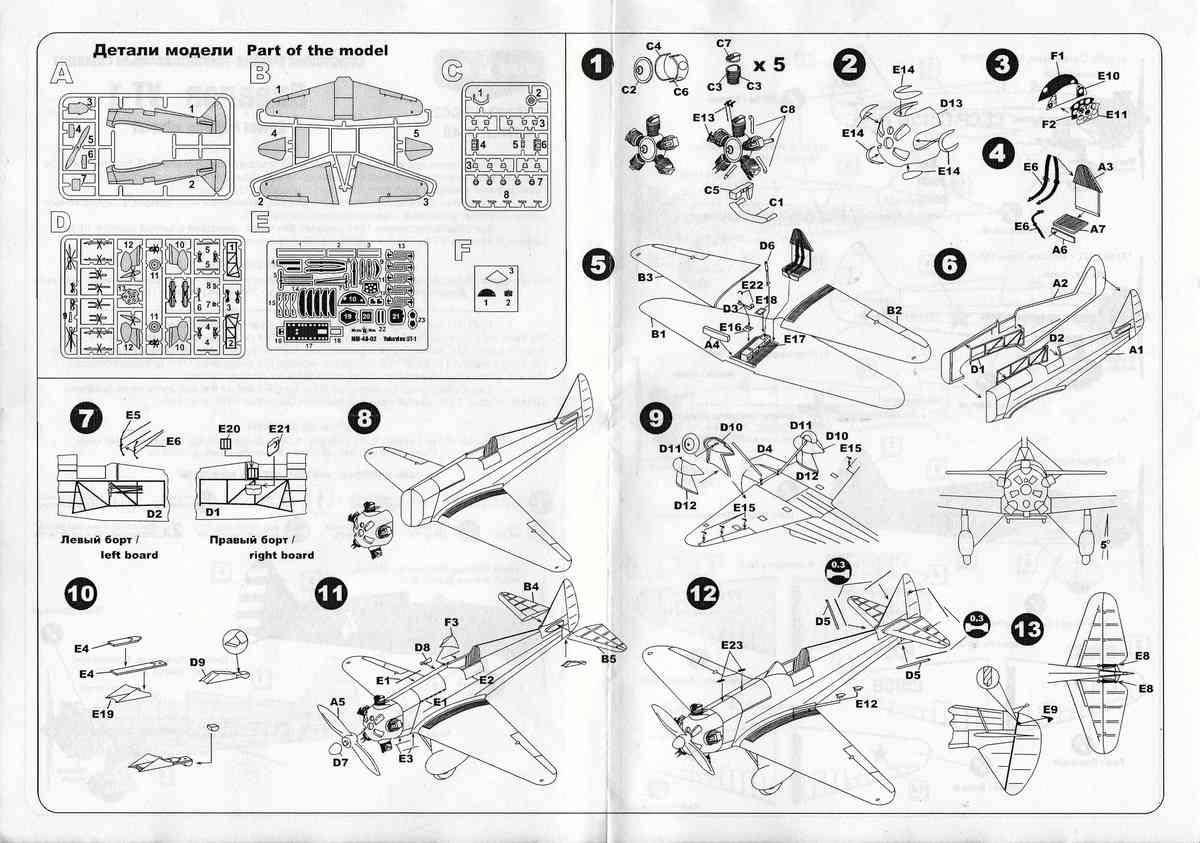 MikroMIr-48002-Jakowlew-UT-1-3 Jakowlew UT-1 von Mikro Mir 48-002