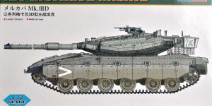 Merkava Mk. IIID von HobbyBoss im Maßstab 1:72 (83912)