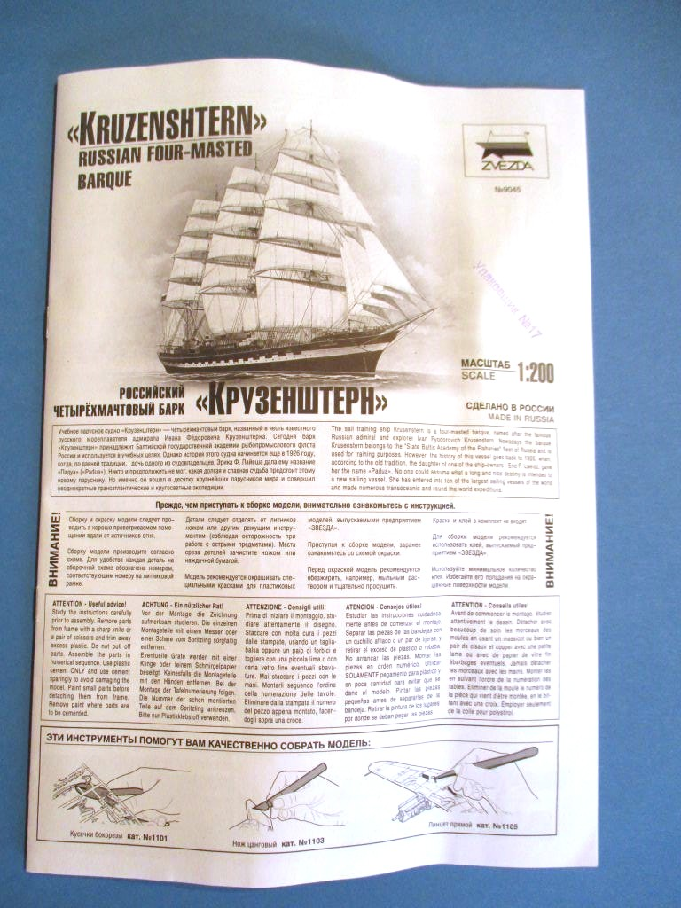 """Zvezda-9045-Kruzenshtern-22 Viermastbark """"Kruzenshtern"""" von Zvezda in 1:200 ( # 9045)"""
