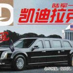 "4D-Obama-The-Beast-11-150x150 ""The Beast"" - die US-Präsidentenlimousine in 1:87"