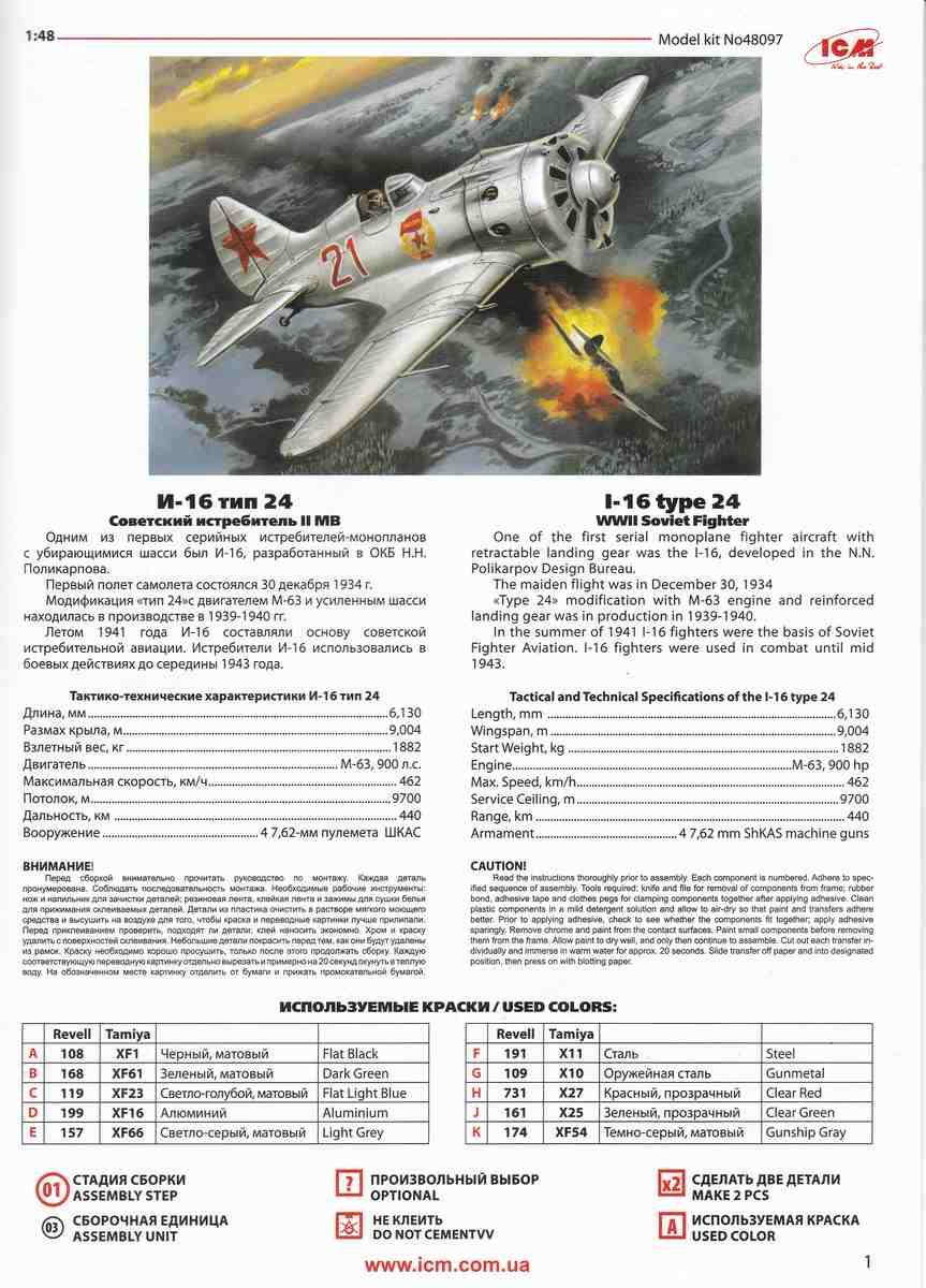 ICM-48097-Polikarpov-I-16-Typ-24-22-1 Polikarpov I-16 Typ 24 in 1:48 von ICM (#48097)