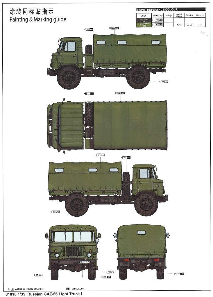 666 Russian GAZ-66 Light Truck Trumpeter 01016 (1:35)