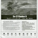 Hobby-Boss_Su-27_70-150x150 Su-27 Flanker B - Hobby Boss 1/48 --- 81711