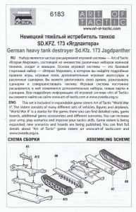 Zvezda-6183-German-Heavy-Tank-Destroyer-Jagdpanther-15-193x300 Zvezda 6183 German Heavy Tank Destroyer Jagdpanther (15)
