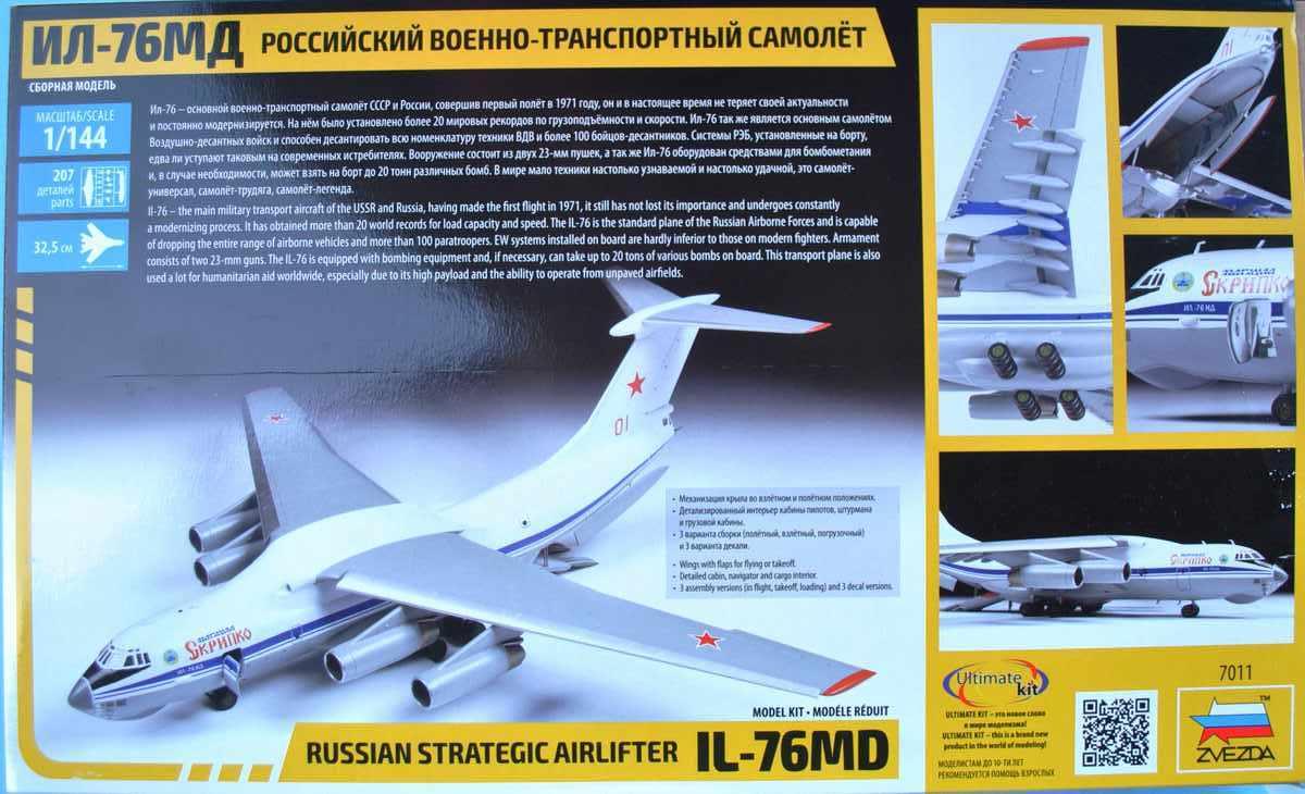Zvezda-7011-Il-76MD-Schachtel-3 Iljuschin Il-76MD von Zvezda im Maßstab 1:144 (# 7011)