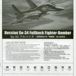 HobbyBoss_Su-34_100-150x150 Su-34 Fullback Fighter-Bomber - Hobby Boss 1/48  ---  #81756
