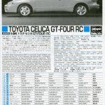 Hasegawa_Celica-GT_22-150x150 Toyota Celica GT-FOUR RC - Hasegawa 1/24 ---  20255