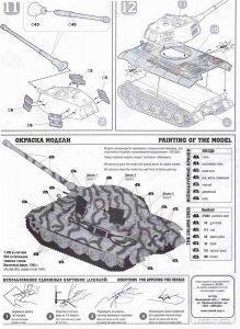 Zvezda-5023-Königstiger-Ausf.-B-mit-henschelturm-5-219x300 Zvezda 5023 Königstiger Ausf. B mit henschelturm (5)