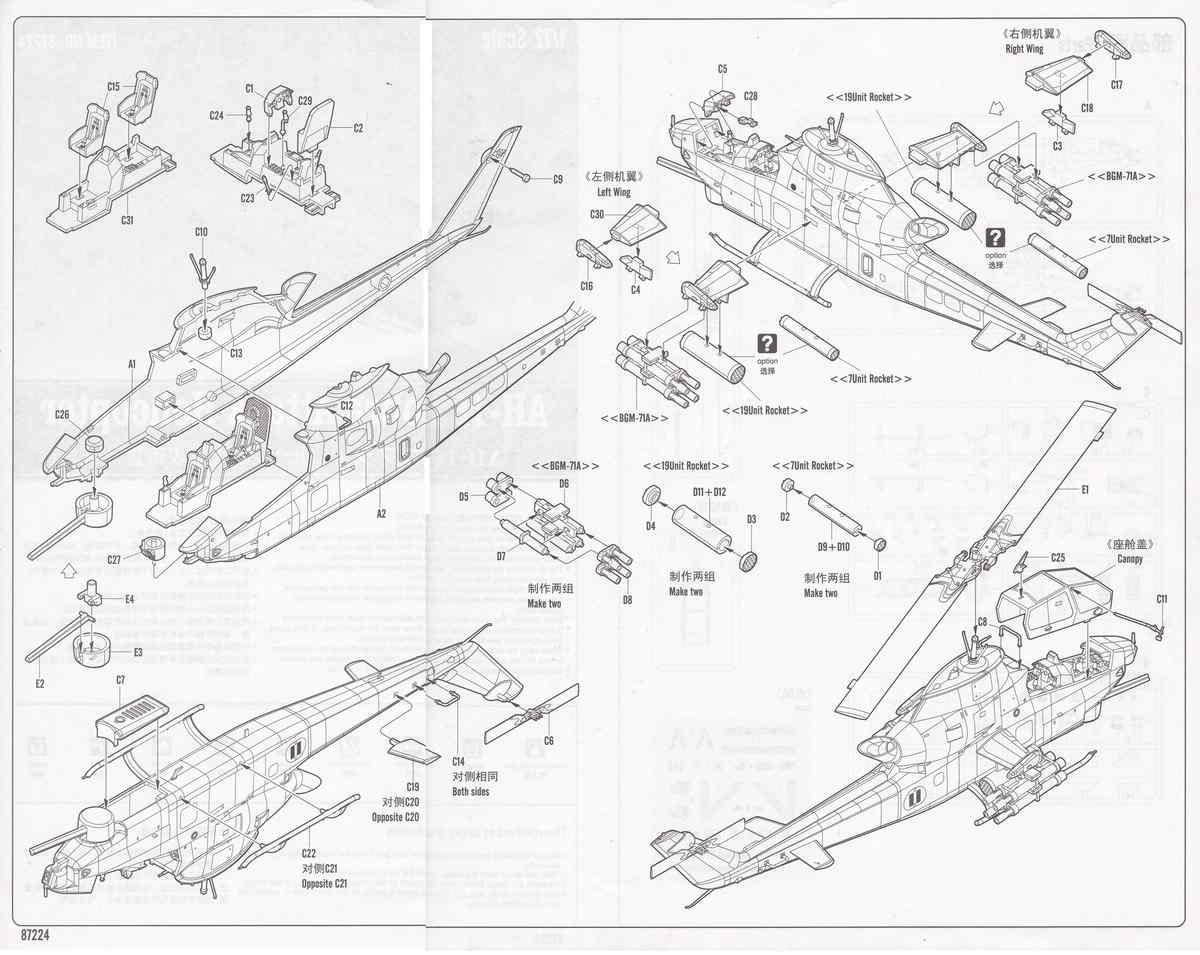 HobbyBoss-87224-AH-1F-Cobra-8 AH-1F Cobra von HobbyBoss in 1:72 ( 87224 )