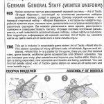 Zvezda-6232-German-Headquarters-in-winter-uniform-4-150x150 Zvezda: German Headquarters in Winter Uniform in 1:72 ( Art.Nr. 6232 )
