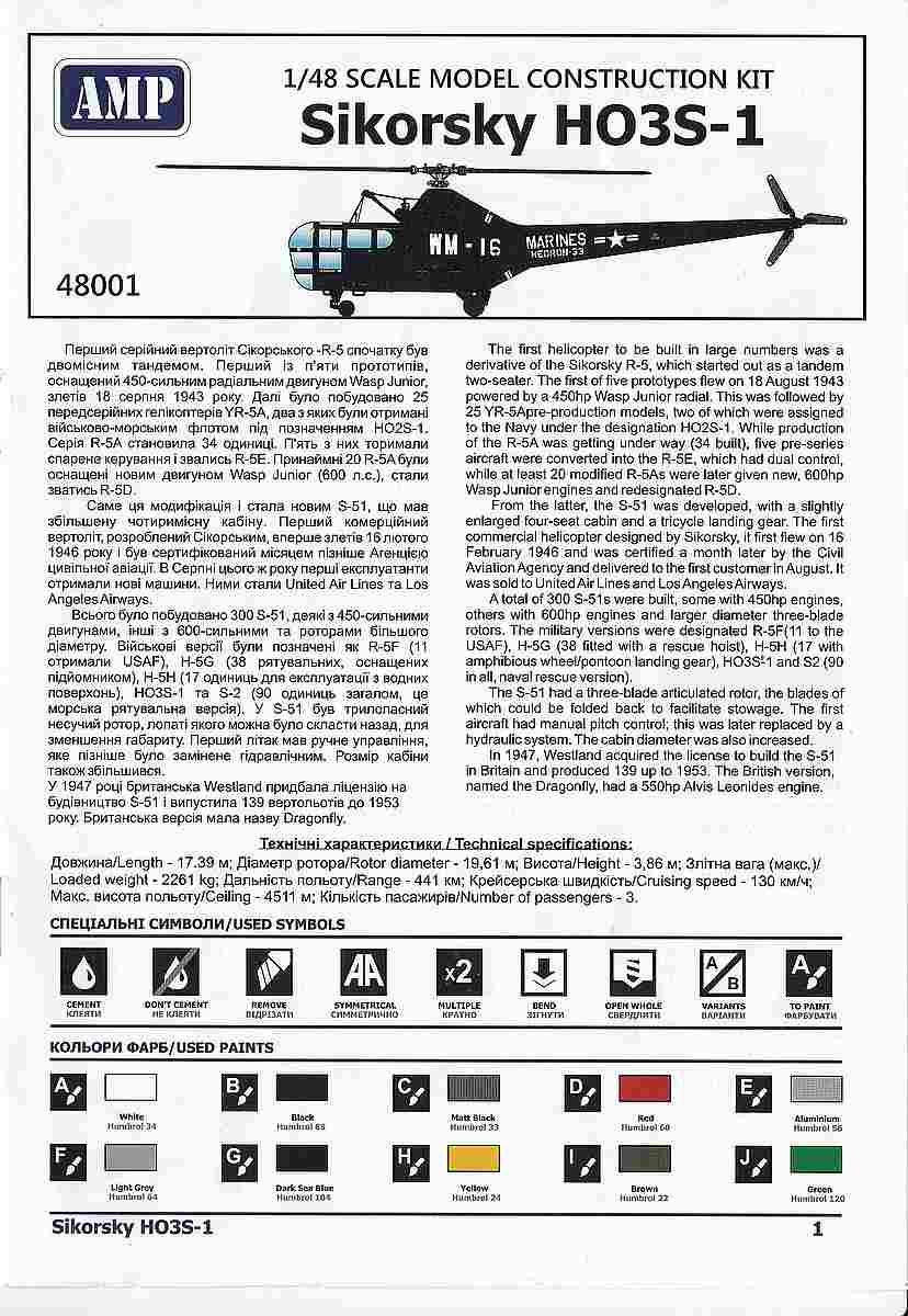 AMP-48001-Sikorsky-HO3S-1-1 Sikorsky HO3S-1 ( S-51) in 1:48 von AMP (48001)