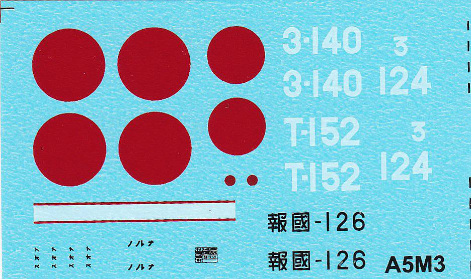 "AVI-Models-72002-Mitsubishi-A5M3a-Claude-13 Mitsubishi A5M3a ""Claude"" mit Reihenmotor von AVIModels 72002"