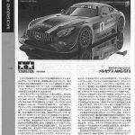 Tamiya-24345-Mercedes-AMG-GT-3-35-150x150 Mercedes AMG GT 3 in 1:24 Tamiya 24345