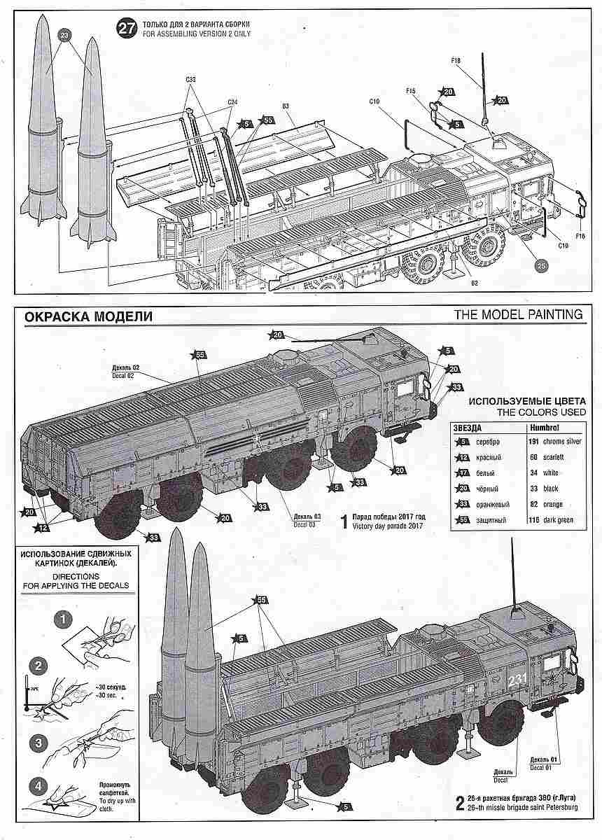 "Zvezda-5028-Iskander-M-21 Sowjetisches Raketensystem SS-26 ""Stone"" Iskander-M von Zvezda 5028"