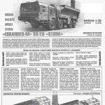 "Zvezda-5028-Iskander-M-3-1-150x150 Sowjetisches Raketensystem SS-26 ""Stone"" Iskander-M von Zvezda 5028"