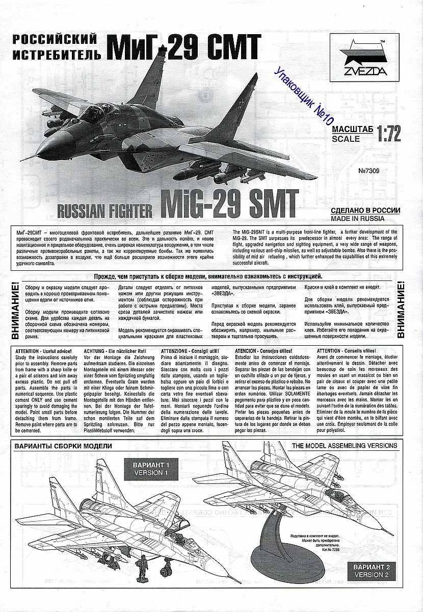 Zvezda-7309-MiG-29-SMT-3 MiG-29 SMT im Maßstab 1:72 von Zvezda 7309
