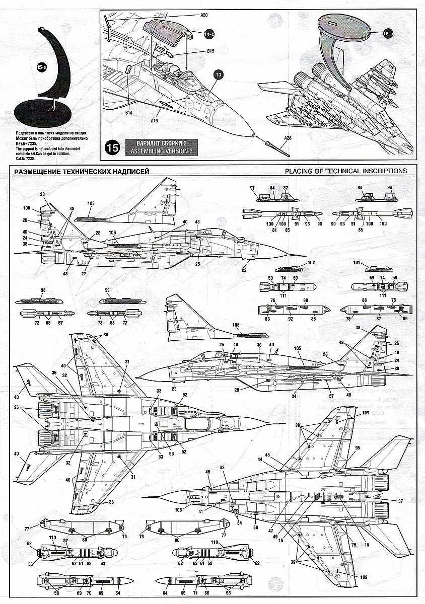 Zvezda-7309-MiG-29-SMT-5 MiG-29 SMT im Maßstab 1:72 von Zvezda 7309