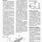 Fine-Molds-FB-15-Yokosuka-MXY7-Ohka-Typ-11-19-150x150 Yokosuka MXY 7 Ohka 11 im Maßstab 1:48 von Fine Molds FB 15