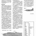 Fine-Molds-FB-15-Yokosuka-MXY7-Ohka-Typ-11-20-150x150 Yokosuka MXY 7 Ohka 11 im Maßstab 1:48 von Fine Molds FB 15