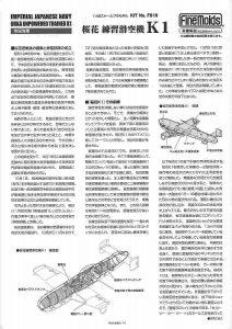 Fine-Molds-FB-16-Yokosuka-Ohka-K1-8-212x300 Fine Molds FB 16 Yokosuka Ohka K1 (8)