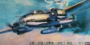 """Mitsubishi G4M2E """"Betty"""" mit Ohka Modell 11 im Maßstab 1:72 von Hasegawa CP8"""