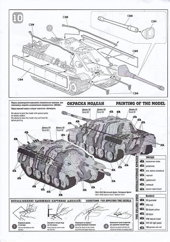 Zvezda-5042-Jagdpanther-6 German Tank Destroyer Jagdpanther im Maßstab 1:72 Zvezda # 5042