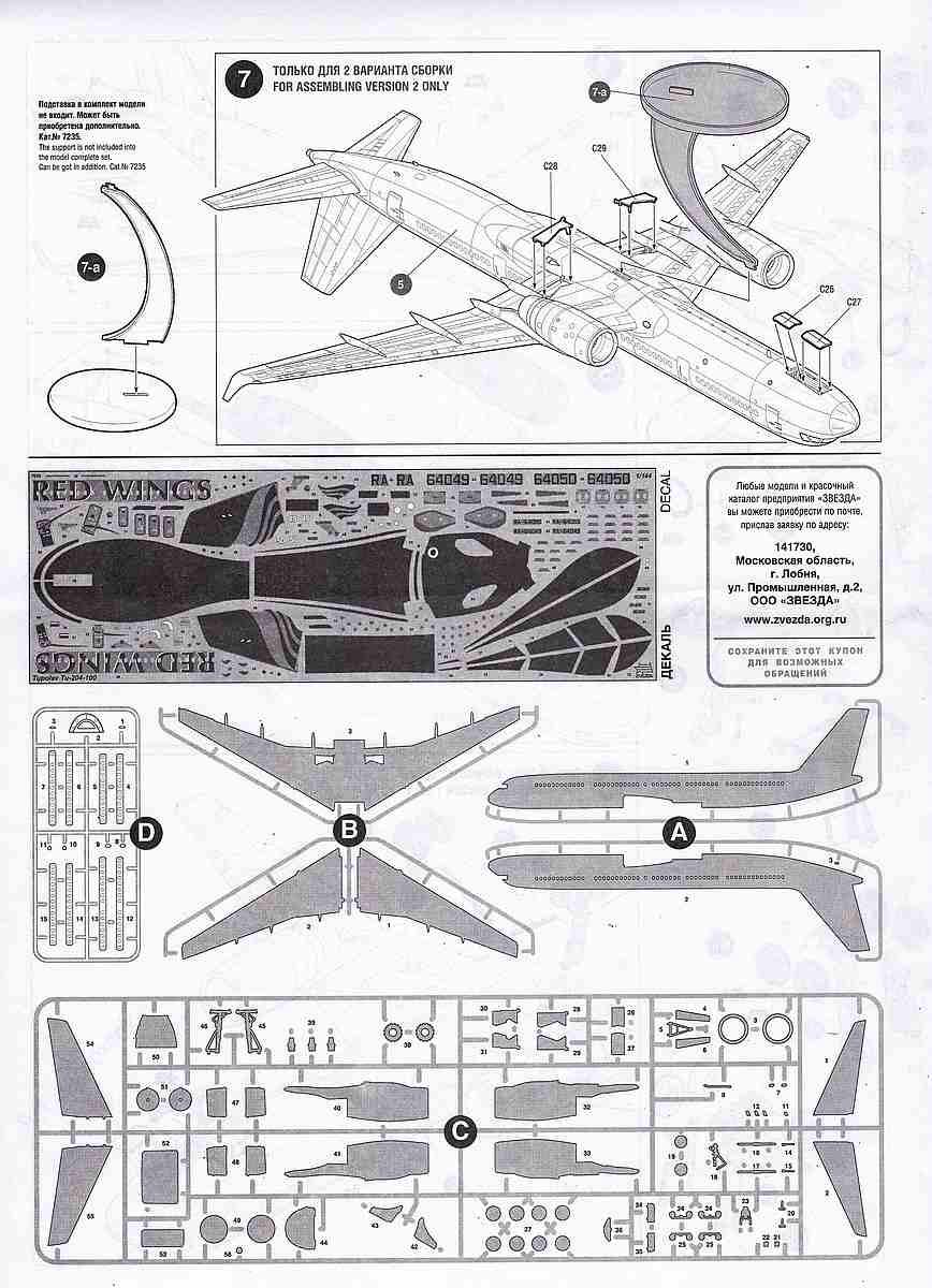 Zvezda-7023-Tupolev-Tu-204-100-21 Tupolev Tu 204-100 im Maßstab 1:144 von Zvezda 7023