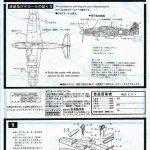 Arii-A323-800-Kawasaki-Ki-61-Hien-19-150x150 Kit-Archäologie - heute: Kawasaki Ki 61 Hien 1:48 von Arii A323-800