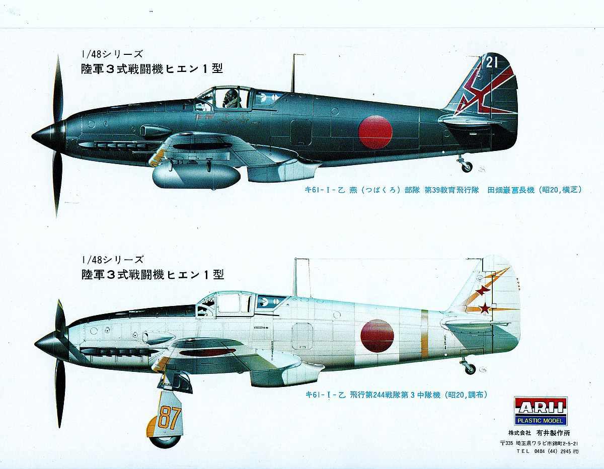 Arii-A323-800-Kawasaki-Ki-61-Hien-21 Kit-Archäologie - heute: Kawasaki Ki 61 Hien 1:48 von Arii A323-800