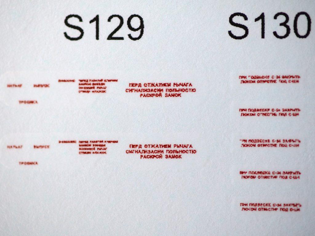 """Stencils-1-1024x768 MiG-21PFM """"Vietnam"""" 1:48 Eduard (#11115)"""