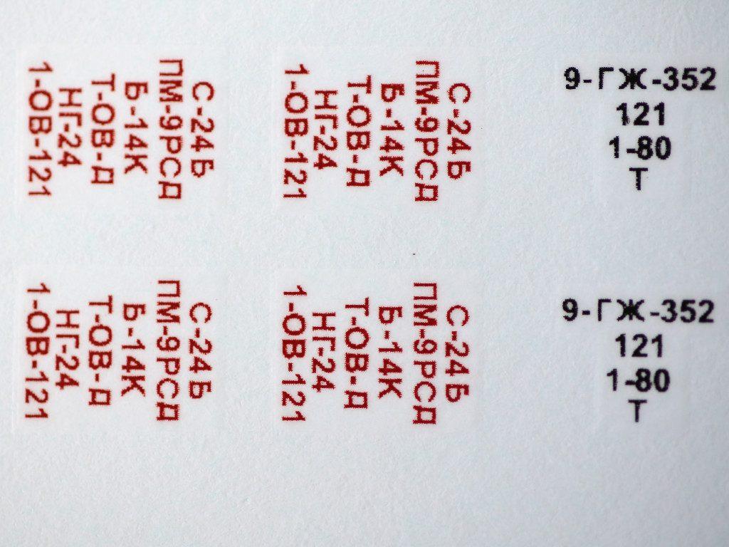 """Stencils-2-1024x768 MiG-21PFM """"Vietnam"""" 1:48 Eduard (#11115)"""