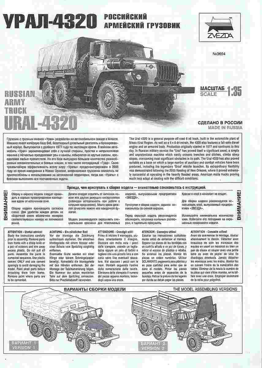 Zvezda-3654-Ural-4320-Bauanleitung-1 Russischer LKW Ural 4320 im Maßstab 1:35 von Zvezda 3654
