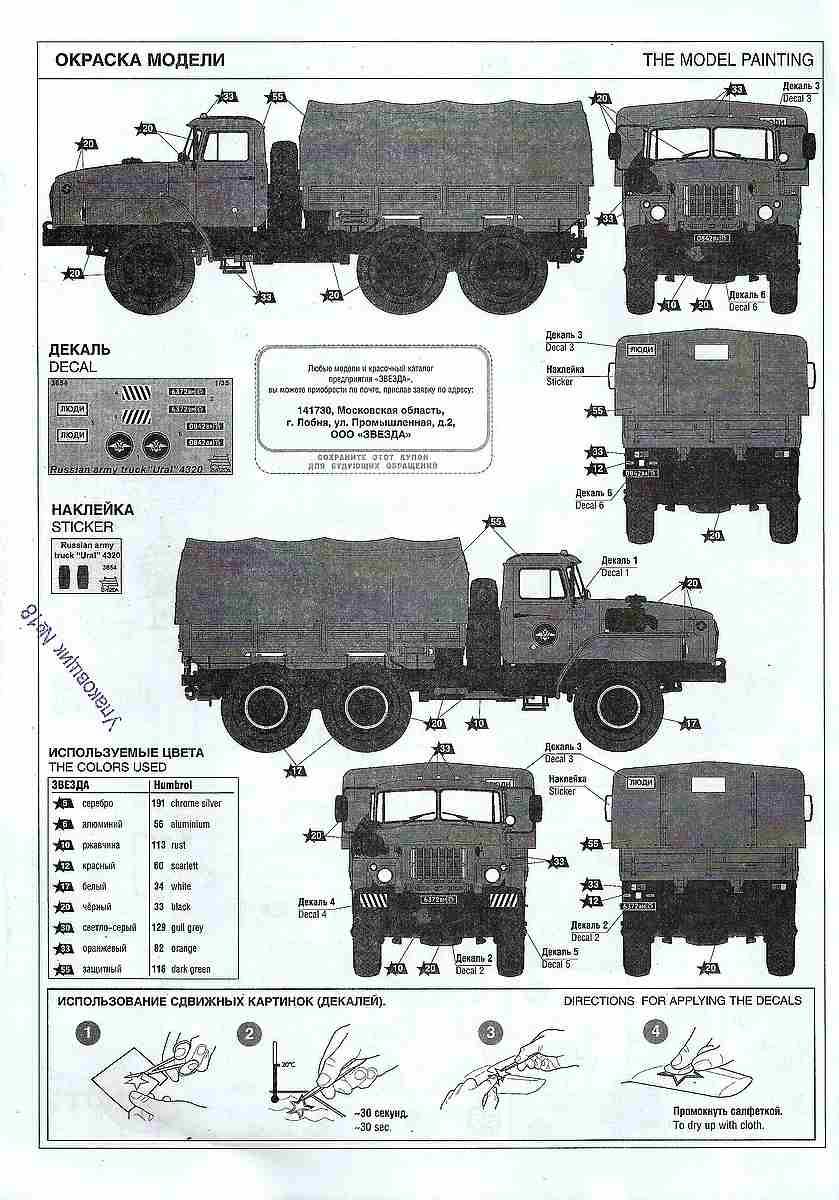 Zvezda-3654-Ural-4320-Bauanleitung-12 Russischer LKW Ural 4320 im Maßstab 1:35 von Zvezda 3654