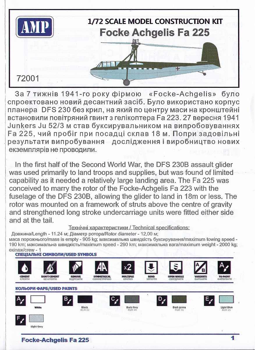 AMP-72001-Focke-Achgelis-Fa-225-9 Focke Achgelis Fa 225 im Maßstab 1:72 von AMP 72001