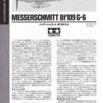 Tamiya-117-Messerschmitt-Bf-109-G6-1-150x150 Messerschmitt Bf 109 G6 im Maßstab 1:48 von Tamiya 61117