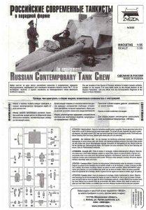 Zvezda-3685-Russian-contemporary-tank-crew-in-parade-configuration-1-209x300 Zvezda 3685 Russian contemporary tank crew in parade configuration (1)