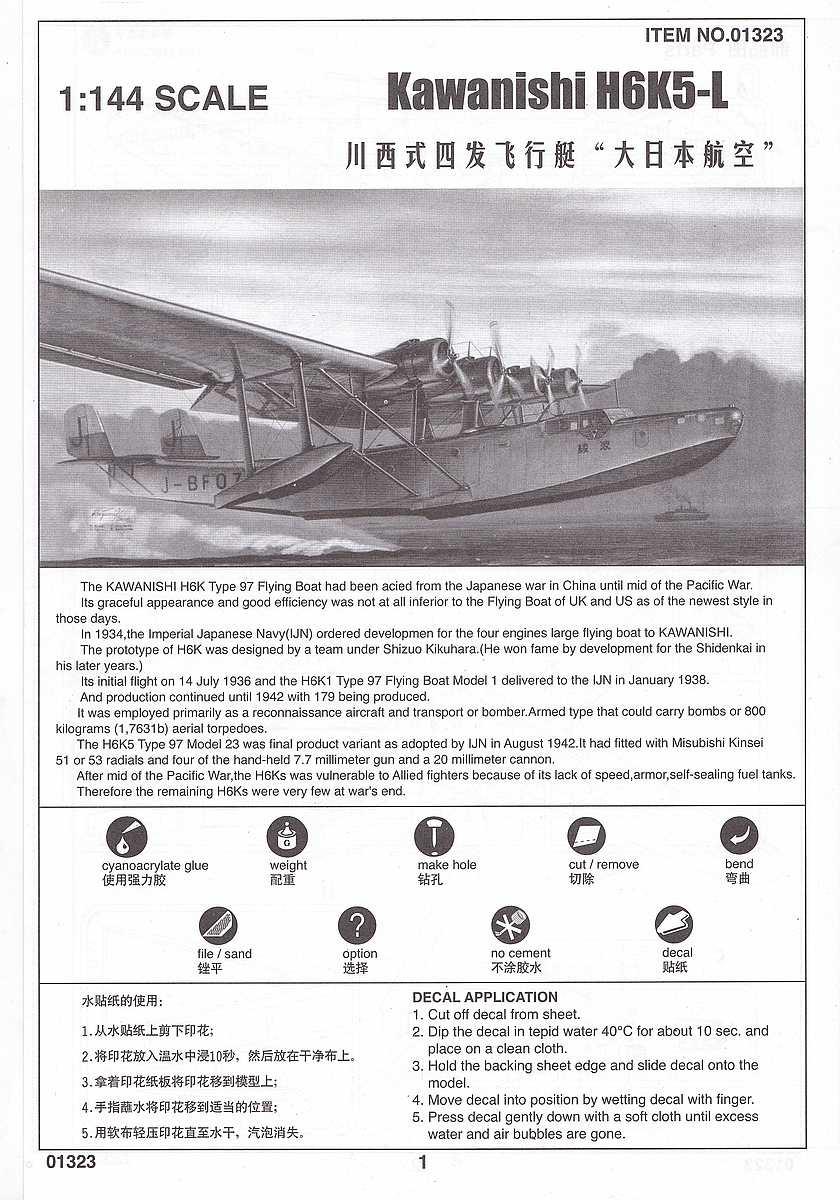 Trumpeter-01323-Kawanishi-H6K5-L-Mavis-12 Japanisches Flugboot Kawanishi H6K5-L im Maßstab 1:144 von Trumpeter
