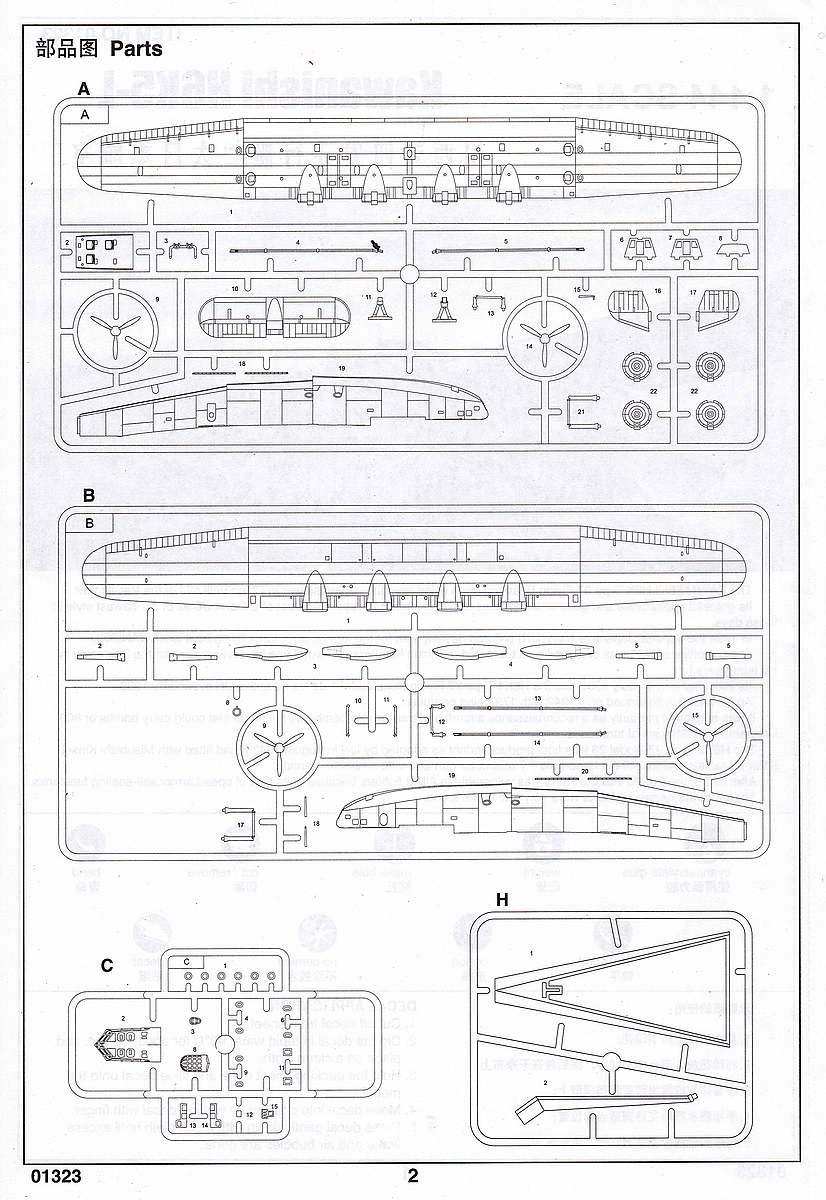 Trumpeter-01323-Kawanishi-H6K5-L-Mavis-13 Japanisches Flugboot Kawanishi H6K5-L im Maßstab 1:144 von Trumpeter
