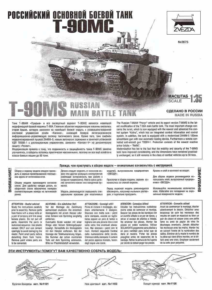 Zvezda-3675-T-90-MS-bauanleitung-1 Russian MBT T-90 MS im Maßstab 1:35 von Zvezda 3675